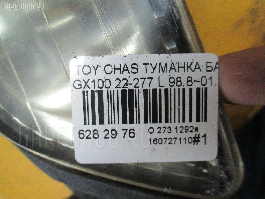 Туманка бамперная TOYOTA CHASER GX100 Фото 4
