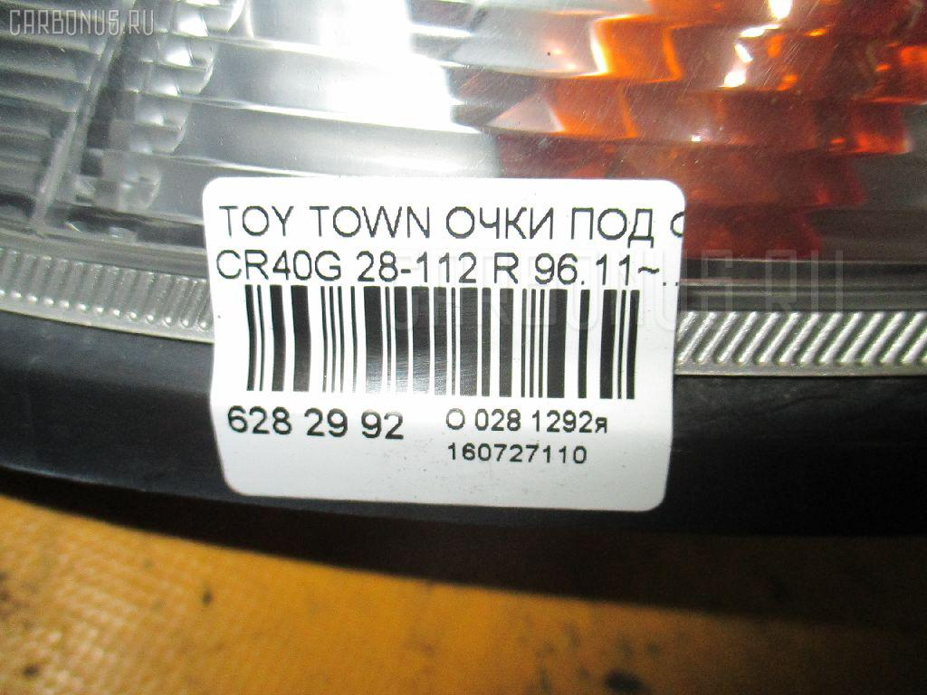 Очки под фару TOYOTA TOWN ACE NOAH CR40G Фото 3