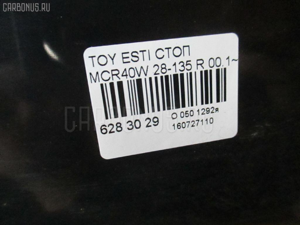 Стоп TOYOTA ESTIMA MCR40W Фото 3