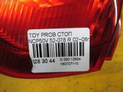 Стоп TOYOTA PROBOX NCP50V Фото 3