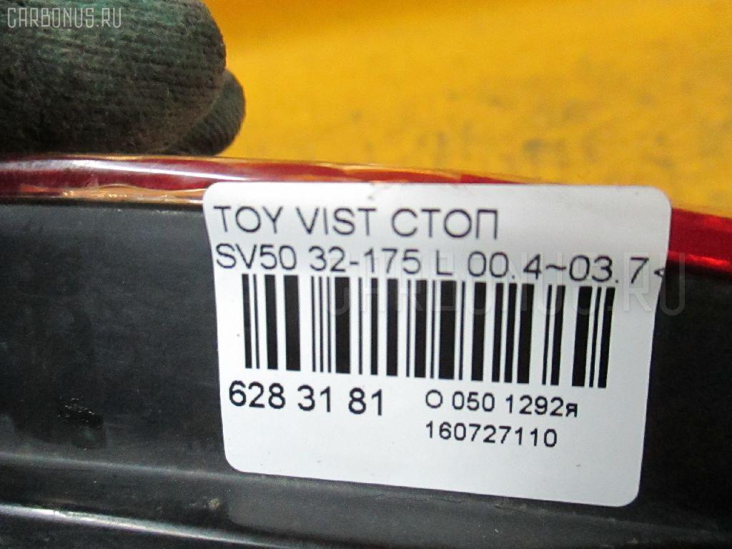 Стоп TOYOTA VISTA SV50 Фото 3