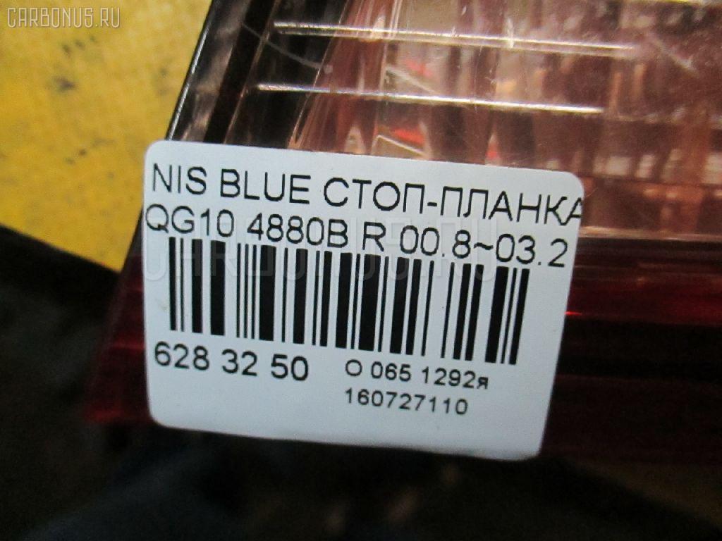 Стоп-планка NISSAN BLUEBIRD SYLPHY QG10 Фото 3