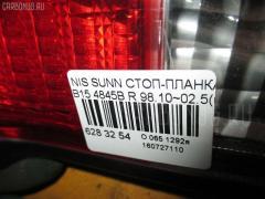 Стоп-планка Nissan Sunny B15 Фото 3
