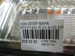 Фара Honda Stepwgn RF3 Фото 3