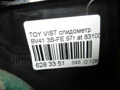Спидометр Toyota Vista SV41 3S-FE Фото 3