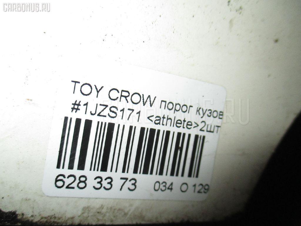 Порог кузова пластиковый ( обвес ) TOYOTA CROWN JZS171 Фото 6