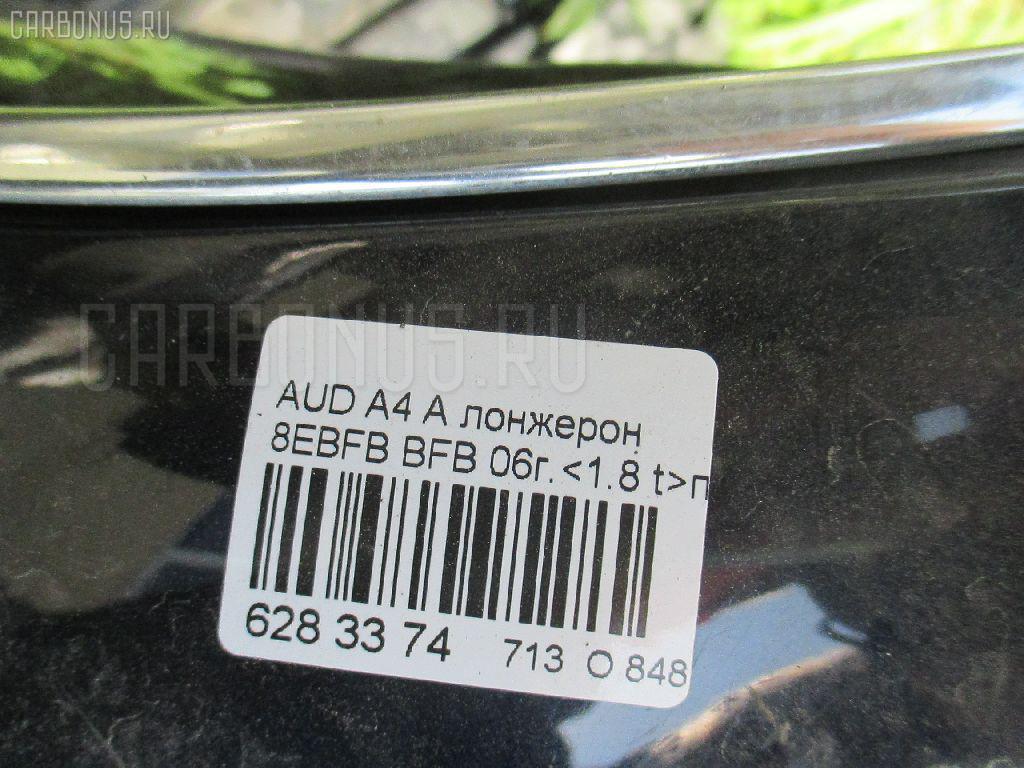 Лонжерон AUDI A4 AVANT 8EBFB BFB Фото 5