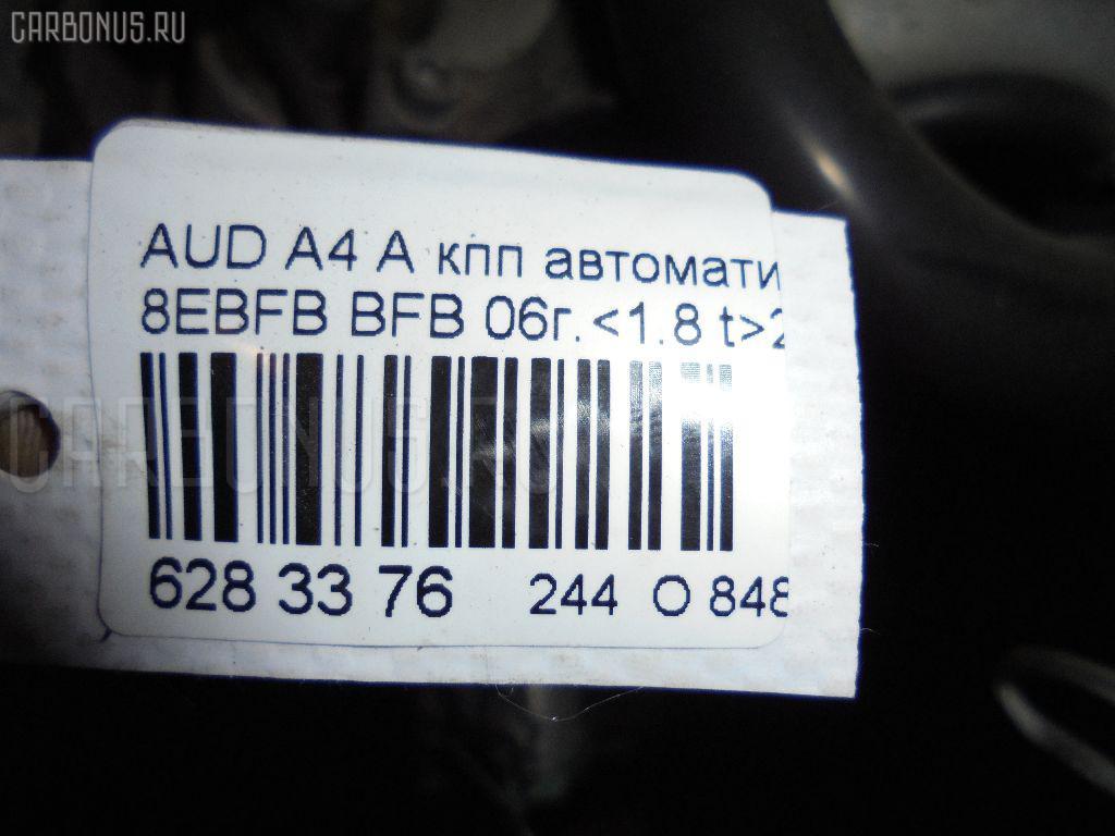КПП автоматическая AUDI A4 AVANT 8EBFB BFB Фото 10