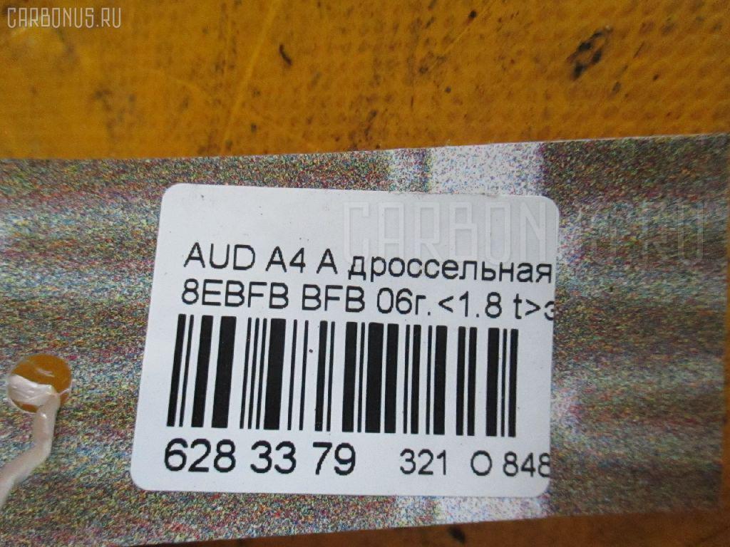 Дроссельная заслонка AUDI A4 AVANT 8EBFB BFB Фото 4