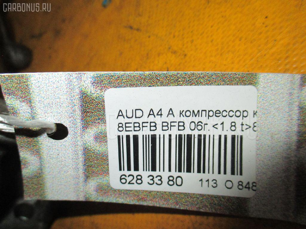 Компрессор кондиционера AUDI A4 AVANT 8EBFB BFB Фото 4