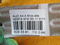 Блок ABS Audi A4 avant 8EBFB BFB Фото 6