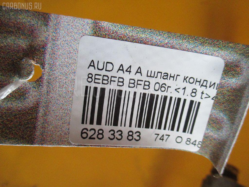 Шланг кондиционера AUDI A4 AVANT 8EBFB BFB Фото 2