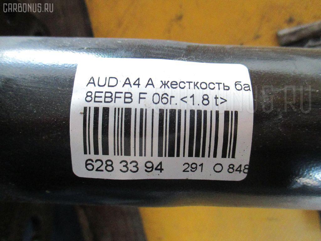Жесткость бампера AUDI A4 AVANT 8EBFB Фото 3