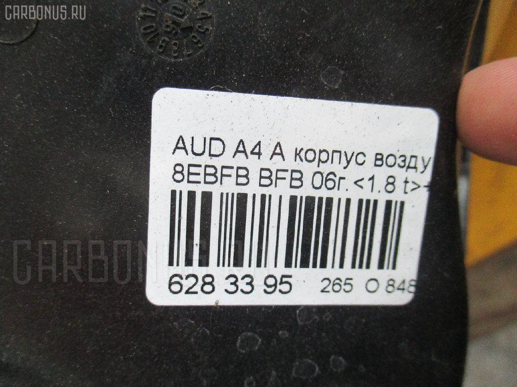 Корпус воздушного фильтра AUDI A4 AVANT 8EBFB BFB Фото 4