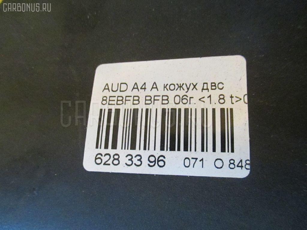 Кожух ДВС AUDI A4 AVANT 8EBFB BFB Фото 3