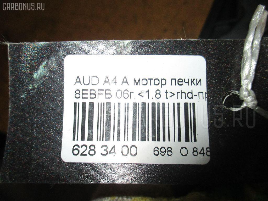 Мотор печки AUDI A4 AVANT 8EBFB Фото 4