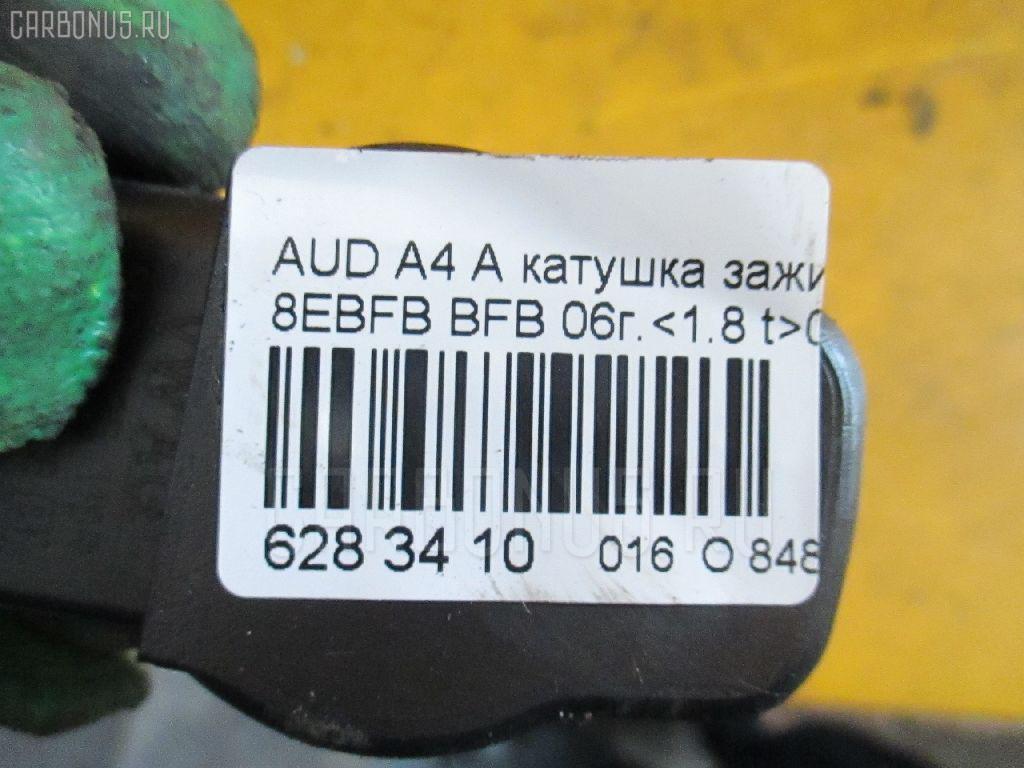 Катушка зажигания AUDI A4 AVANT 8EBFB BFB Фото 2