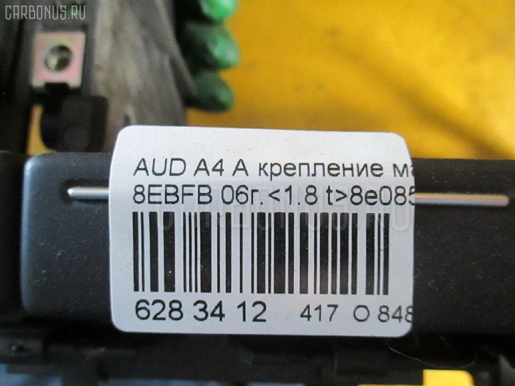 Крепление магнитофона AUDI A4 AVANT 8EBFB Фото 3