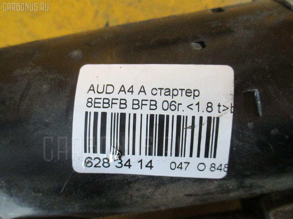 Стартер AUDI A4 AVANT 8EBFB BFB Фото 3