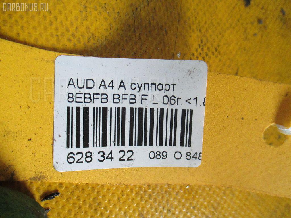 Суппорт AUDI A4 AVANT 8EBFB BFB Фото 3