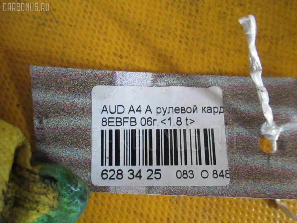 Рулевой карданчик AUDI A4 AVANT 8EBFB Фото 2