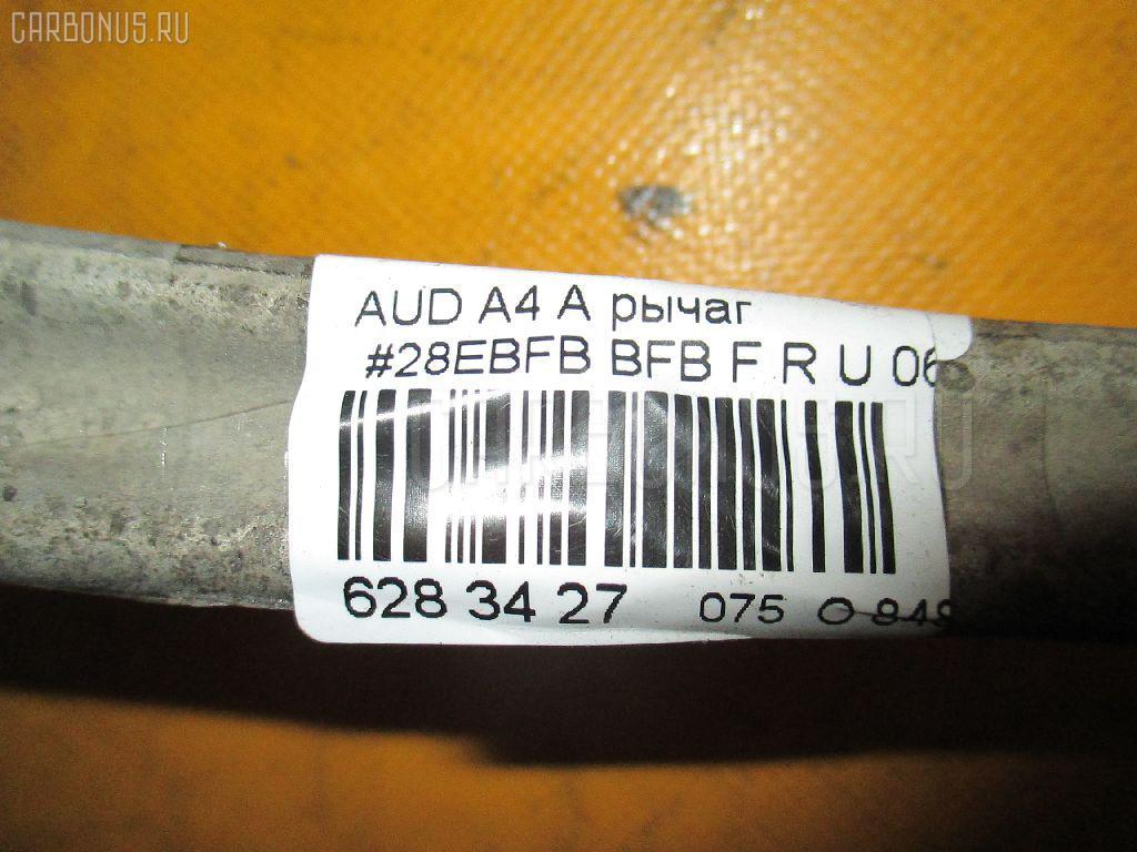 Рычаг AUDI A4 AVANT 8EBFB BFB Фото 2