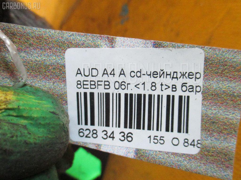 CD-чейнджер AUDI A4 AVANT 8EBFB Фото 4