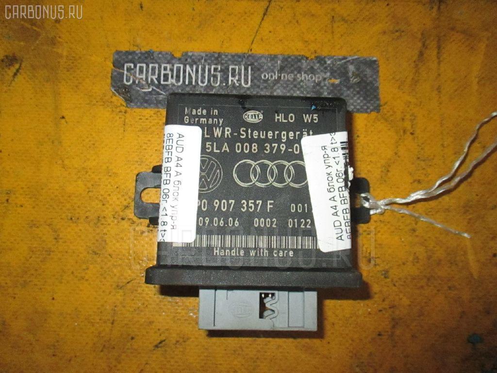 Блок упр-я AUDI A4 AVANT 8EBFB BFB Фото 2