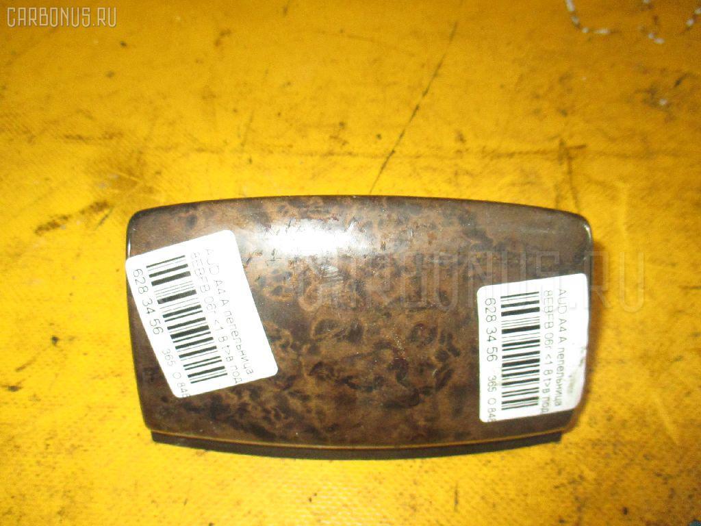 Пепельница AUDI A4 AVANT 8EBFB Фото 1