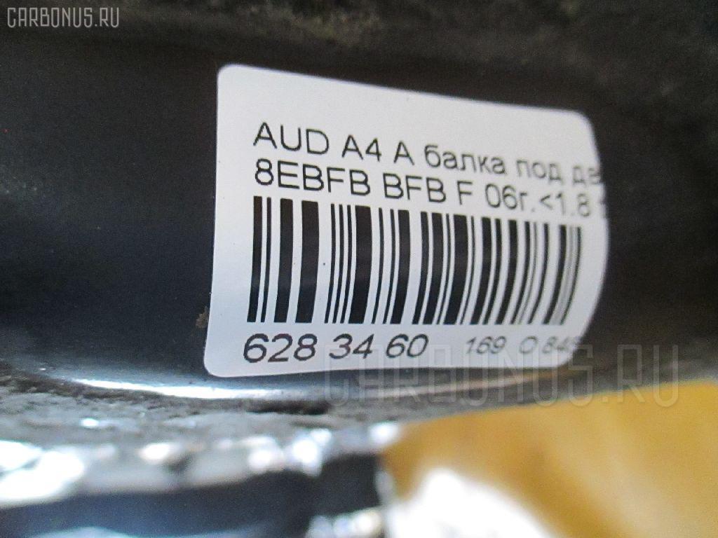 Балка под ДВС AUDI A4 AVANT 8EBFB BFB Фото 2