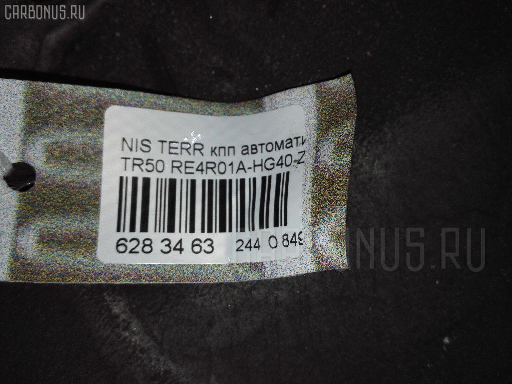 КПП автоматическая NISSAN TERRANO TR50 ZD30DDTI Фото 9