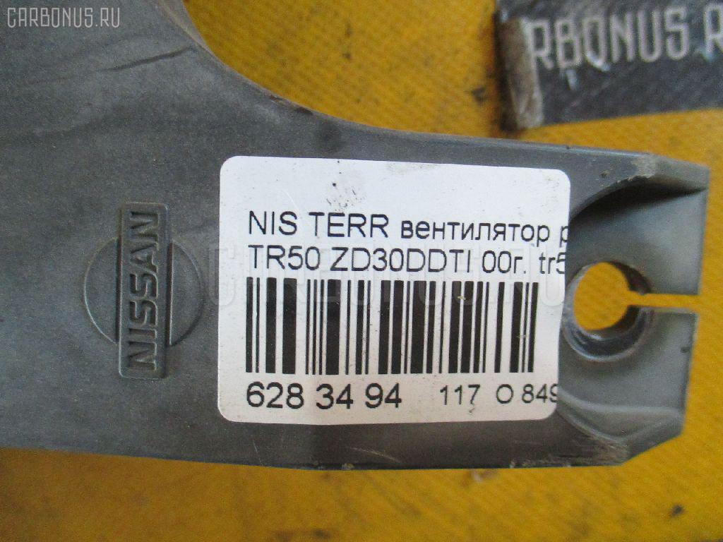 Вентилятор радиатора кондиционера NISSAN TERRANO TR50 ZD30DDTI Фото 3