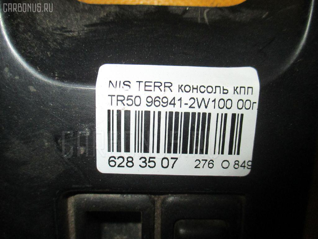 Консоль КПП NISSAN TERRANO TR50 Фото 3