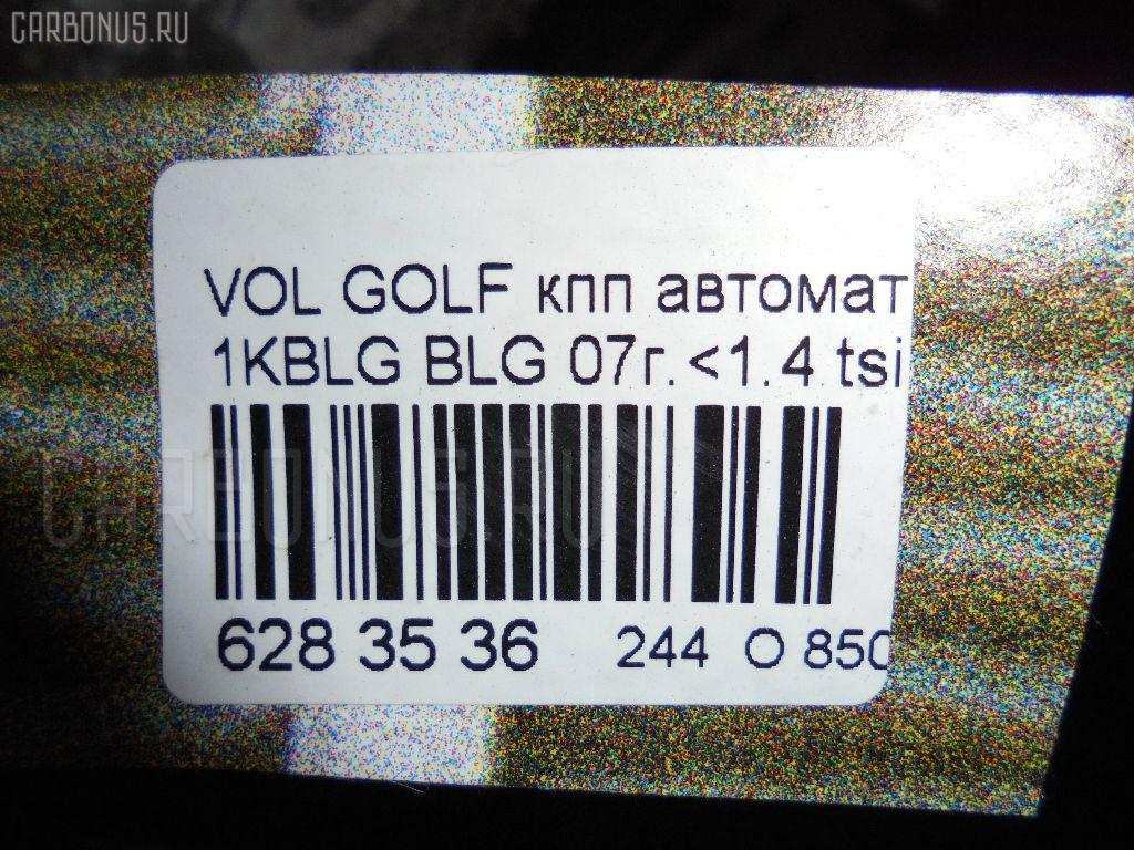 КПП автоматическая VOLKSWAGEN GOLF V 1KBLG BLG Фото 4