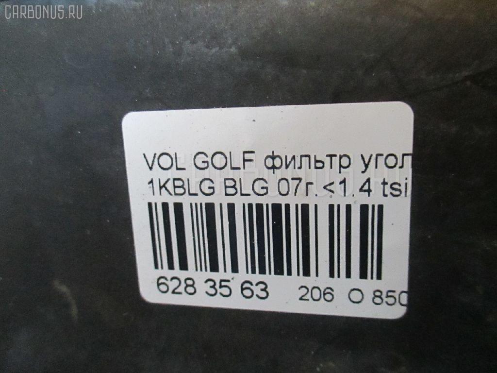 Фильтр угольный VOLKSWAGEN GOLF V 1KBLG BLG Фото 3