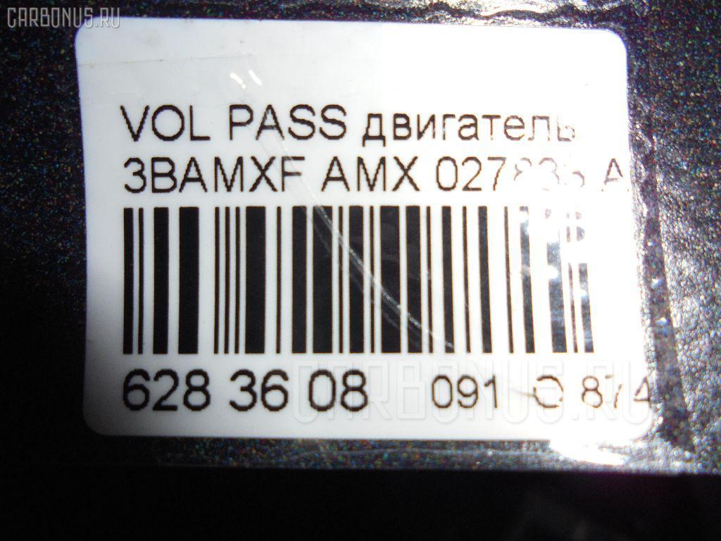 Двигатель VOLKSWAGEN PASSAT VARIANT 3BAMXF AMX Фото 6