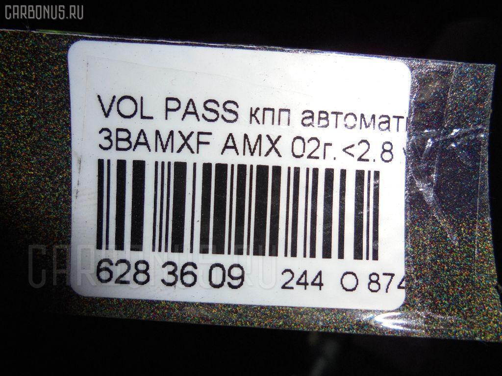 КПП автоматическая VOLKSWAGEN PASSAT VARIANT 3BAMXF AMX Фото 4