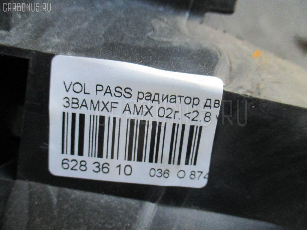 Радиатор ДВС VOLKSWAGEN PASSAT VARIANT 3BAMXF AMX Фото 3