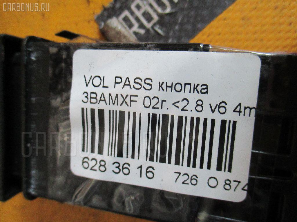 Кнопка VOLKSWAGEN PASSAT VARIANT 3BAMXF Фото 3