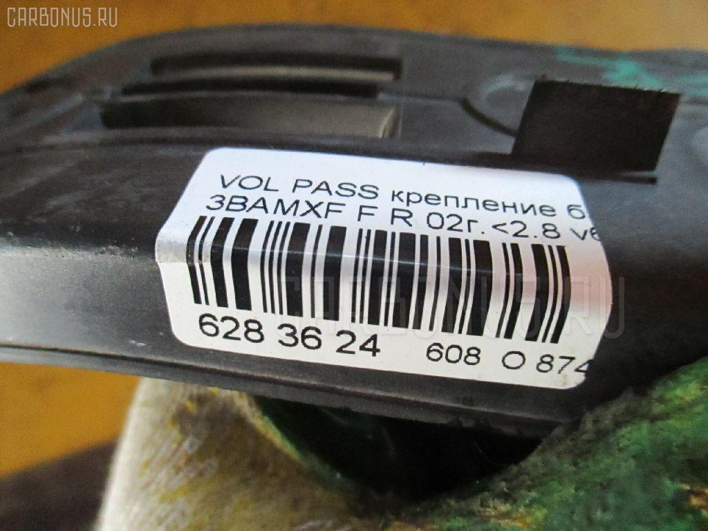 Крепление бампера VOLKSWAGEN PASSAT VARIANT 3BAMXF Фото 3