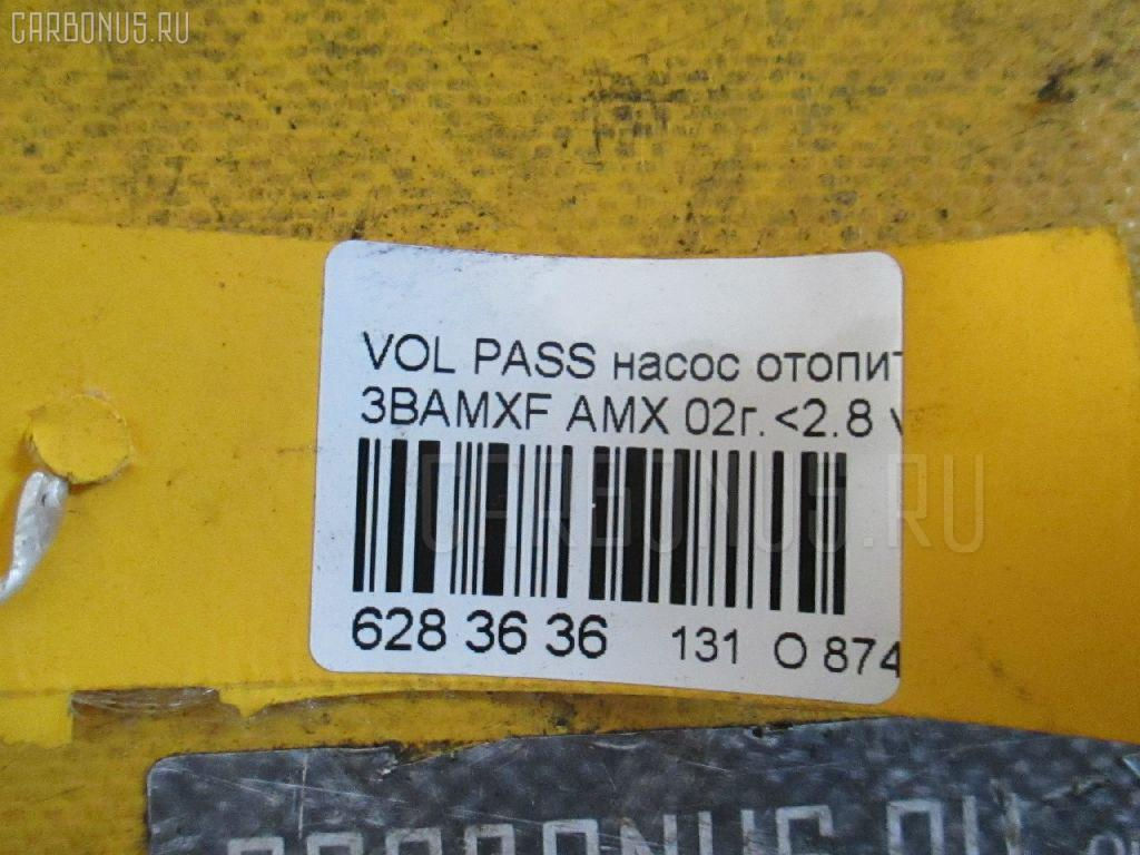 Насос отопителя VOLKSWAGEN PASSAT VARIANT 3BAMXF AMX Фото 3