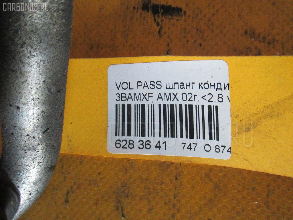 Шланг кондиционера VOLKSWAGEN PASSAT VARIANT 3BAMXF AMX Фото 2