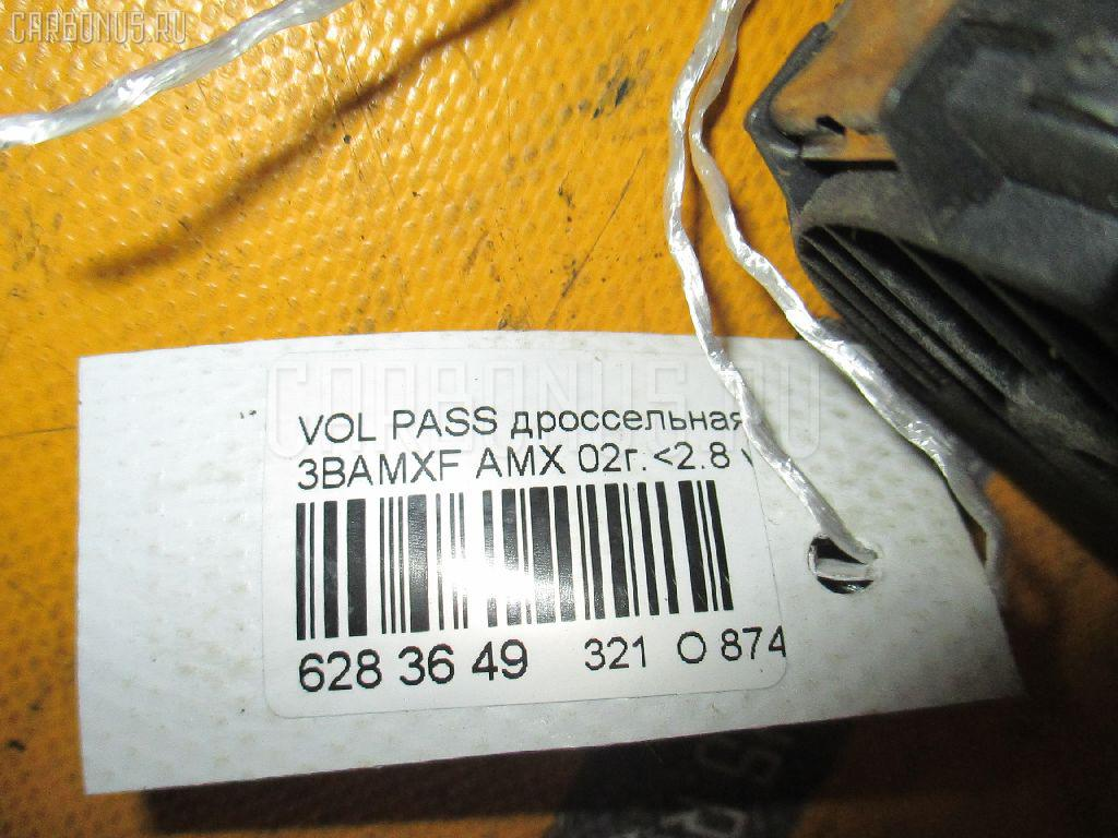 Дроссельная заслонка VOLKSWAGEN PASSAT VARIANT 3BAMXF AMX Фото 4