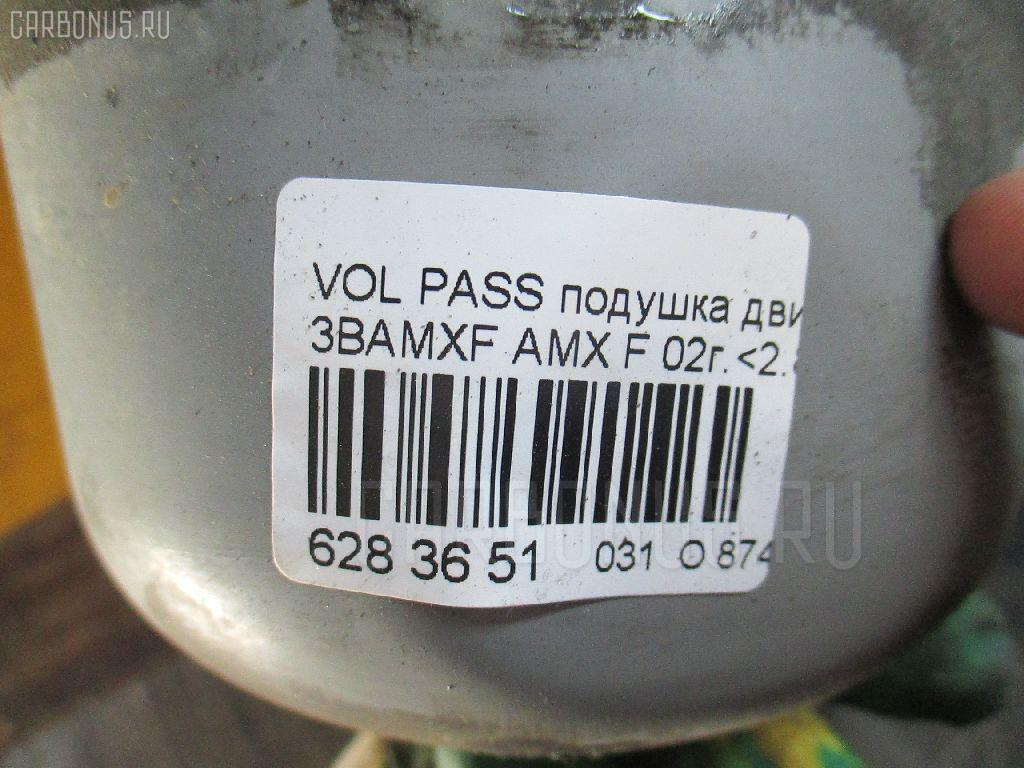 Подушка двигателя VOLKSWAGEN PASSAT VARIANT 3BAMXF AMX Фото 3
