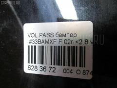 Бампер Volkswagen Passat variant 3BAMXF Фото 4