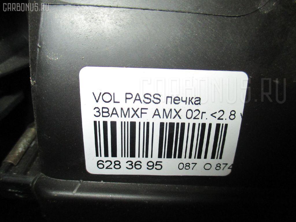 Печка VOLKSWAGEN PASSAT VARIANT 3BAMXF AMX Фото 6