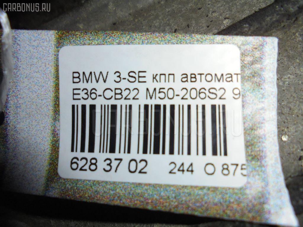 КПП автоматическая BMW 3-SERIES E36-CB22 M50-206S2 Фото 5