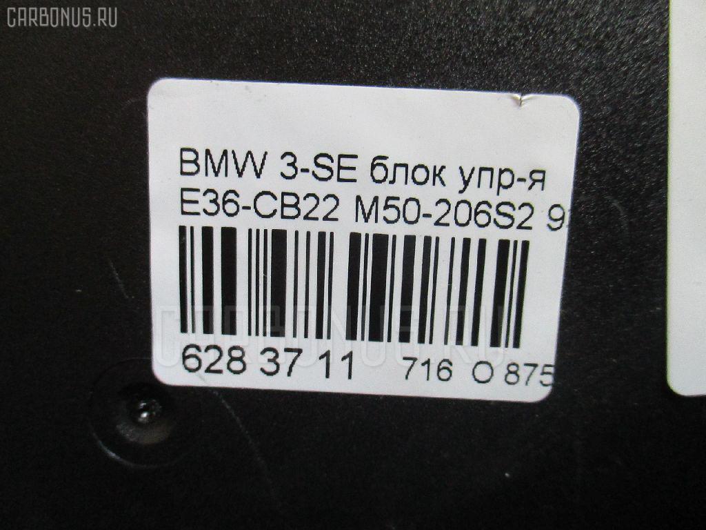 Блок упр-я BMW 3-SERIES E36-CB22 M50-206S2 Фото 4