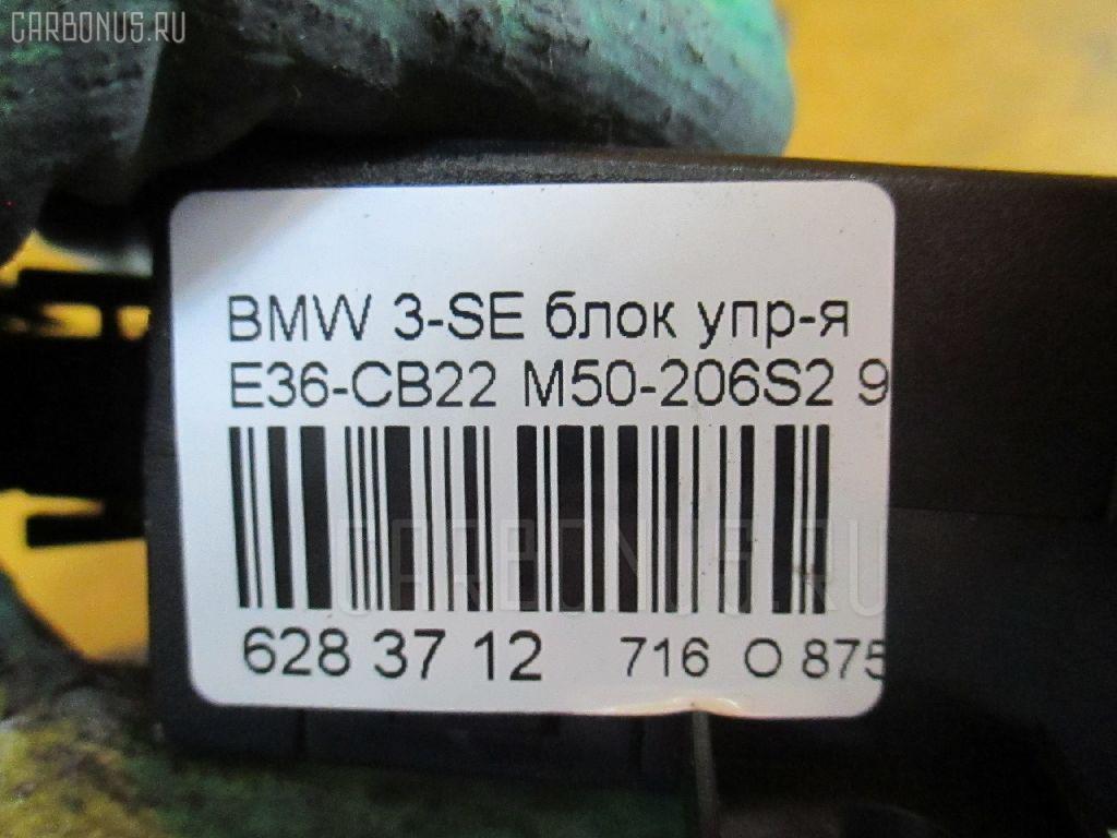 Блок упр-я BMW 3-SERIES E36-CB22 M50-206S2 Фото 3