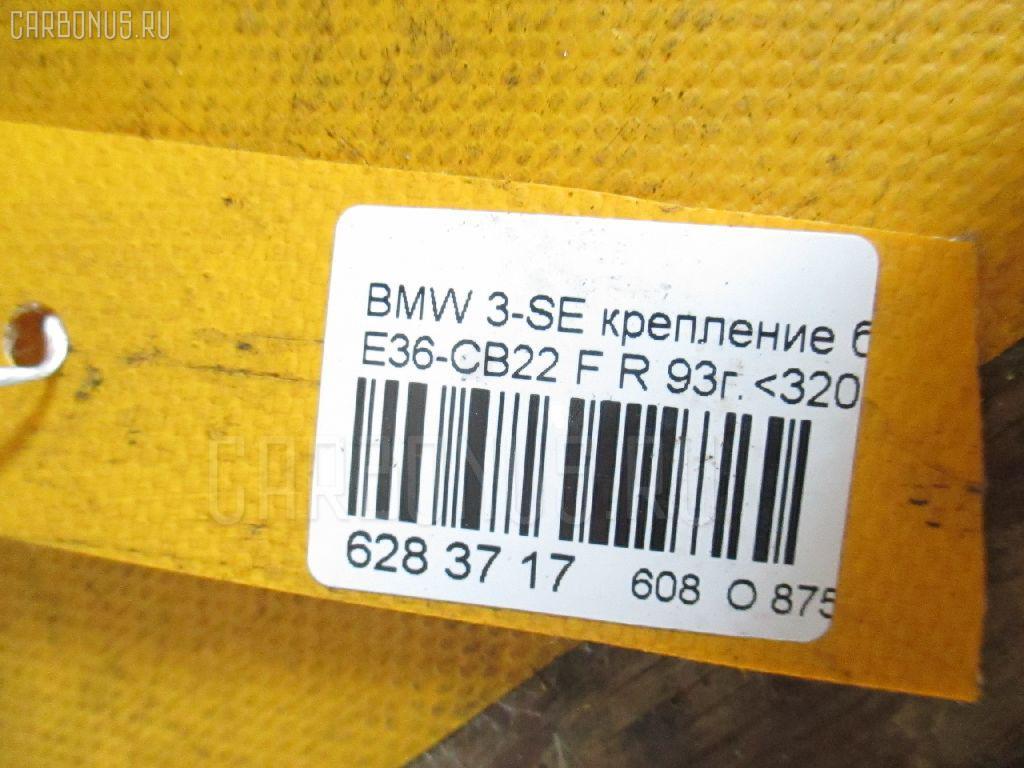 Крепление бампера BMW 3-SERIES E36-CB22 Фото 3